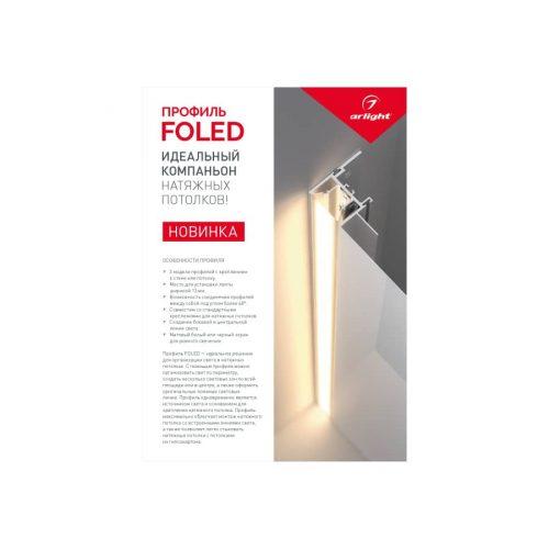Буклет Профиль FOLED-148х210mm (ARL, -)