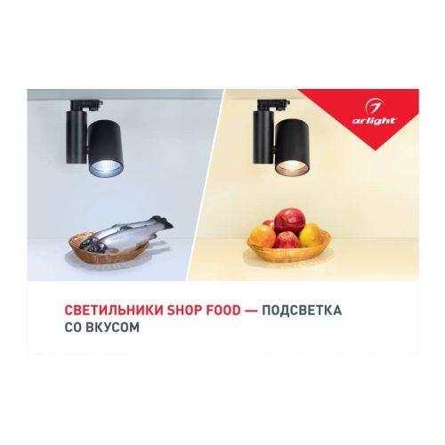 Буклет SHOP FOOD (ARL, -)