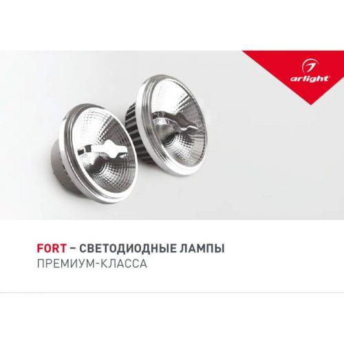Буклет ЛАМПЫ AR111 FORT и UNIT (-, -)